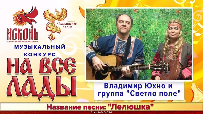 Лелюшка - Владимир Юхно