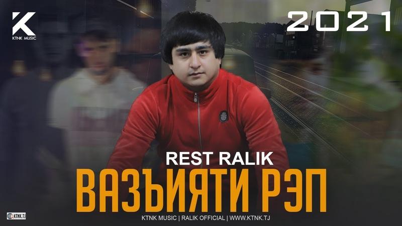 REST Pro (RaLiK) - Вазъияти рэп (2021)