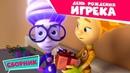 Фиксики - День Рождения Игрека. Сборник серий Кости, Помогатор, Штрих-код, Говорящая кукла