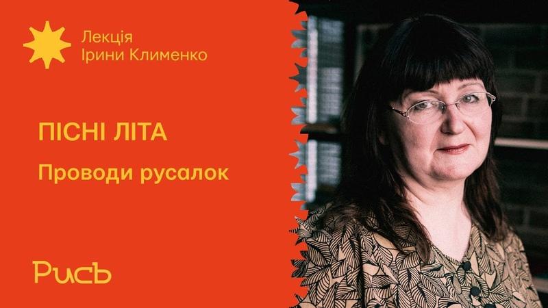 12.1 Проводи русалок — Ірина Клименко | Пісні літа