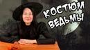 Костюм ведьмы на Хэллоуин Распаковка посылок с Алиэкспресс