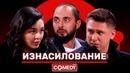 Камеди Клаб Демис Карибидис Марина Кравец Тимур Батрутдинов «Изнасилование»