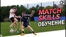 Обучение игровым финтам 2 Match skills tutorial 2