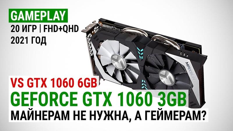 GeForce GTX 1060 3GB в 20 играх в Full HD и Quad HD в 2021 Майнерам она не интересна а геймерам