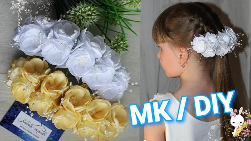 Украшение в причёску Беатрис мк канзаши DIY fashion jewelry in a hairstyle Beatris