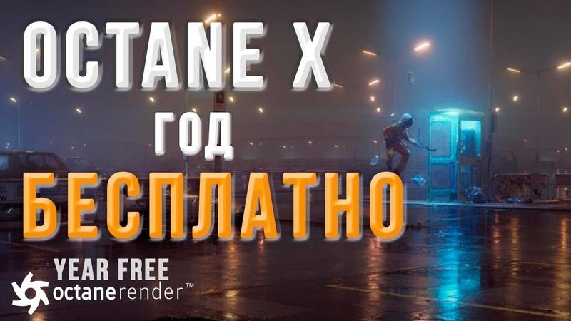 Octane X на ГОД БЕСПЛАТНО | Otoy | Рендер Octane полная версия