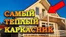 Как построить САМЫЙ теплый каркасный дом своими руками! Пошаговая инструкция!