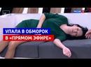 Упала в обморок в «Прямом эфире» — «Андрей Малахов. Прямой эфир» — Россия 1