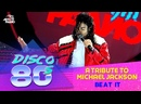Майкл Джексон трибьют - Beat It Дискотека 80-х, Авторадио, 2009