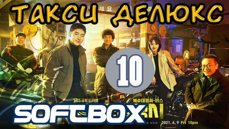 Такси делюкс 10 серия ( Озвучка SoftBox )