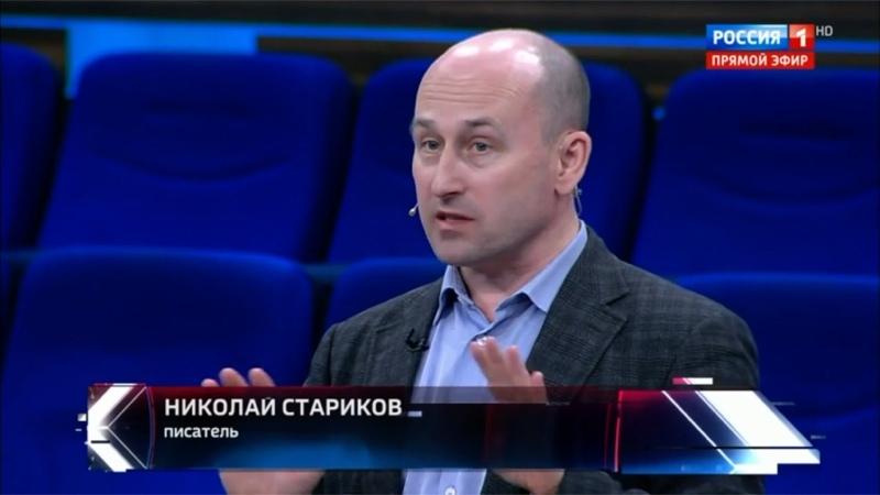 Николай Стариков о героизации нацистских подонков на Украине