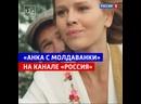 Сериал «Анка с Молдаванки» — cмотрите с понедельника — Россия 1