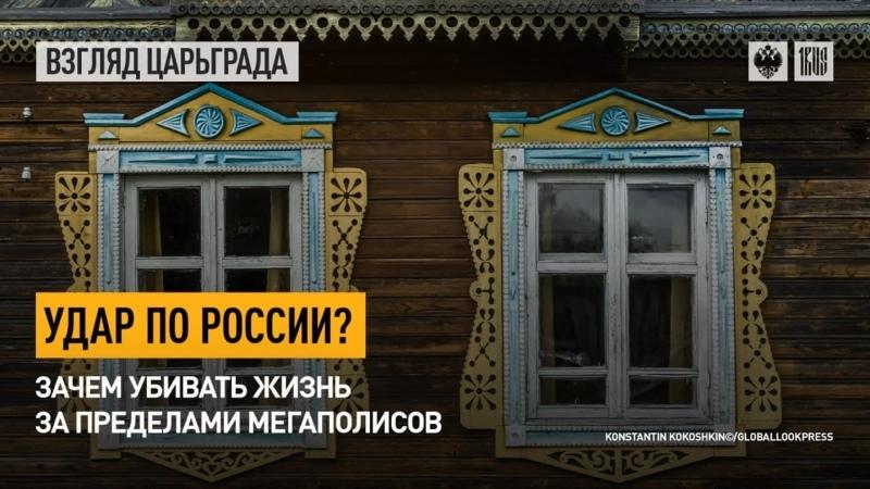 Удар по России Зачем убивать жизнь за пределами мегаполисов