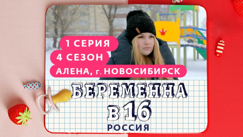 БЕРЕМЕННА В 16 4 СЕЗОН 1 ВЫПУСК АЛЕНА НОВОСИБИРСК