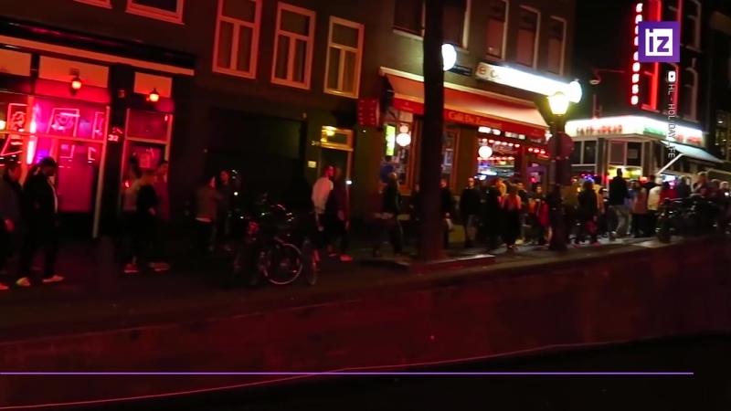 В центре Амстердама закроют «квартал красных фонарей»