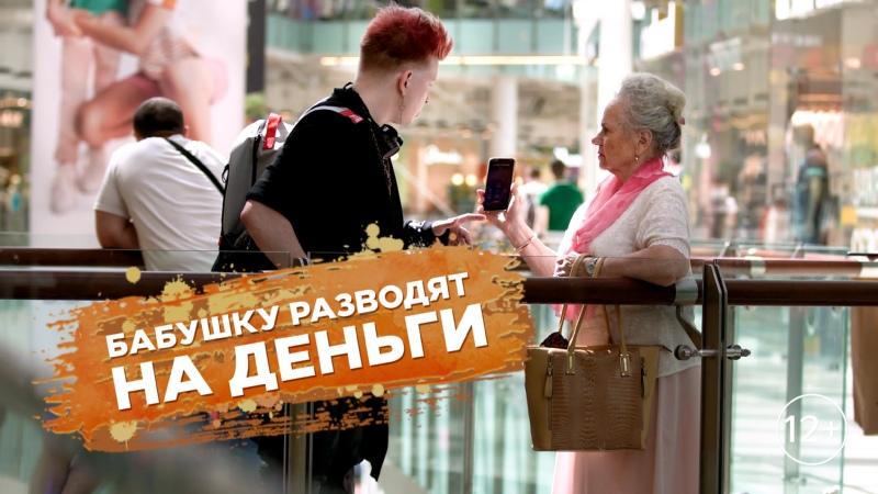 Спасут ли бабушку от мошенников
