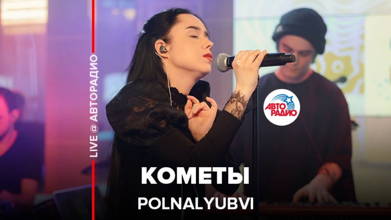 Видео POLNALYUBVI - Кометы (LIVE @ Авторадио) смотреть онлайн