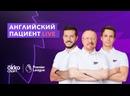 1 тур АПЛ «Английский Пациент Live» на Okko Спорт