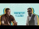 Евро-2020, день 12-й Вячеслав Малафеев об игре сборной России и будущем команды