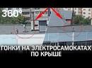 Гонки на электросамокатах по крыше высотки опасное развлечение ремонтных рабочих