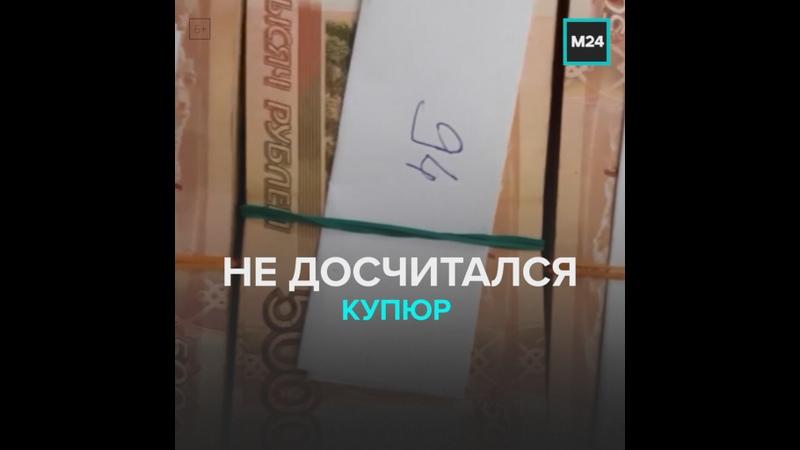 Домработница в Подмосковье украла из сейфа больше миллиона Москва 24