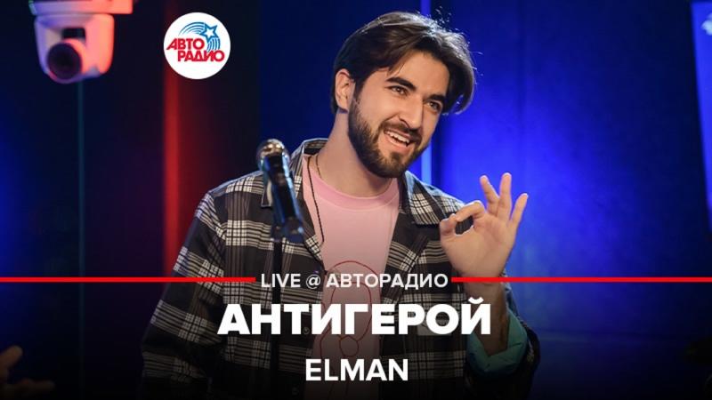 Elman Антигерой LIVE @ Авторадио