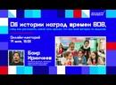 Онлайн-лекторий Об истории наград времен ВОВ