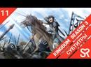 субтитры 11 серия Kingdom 3rd Season / Царство 3 by AkronS Asedael SovetRomantica