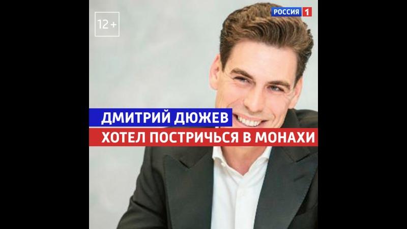 Дмитрий Дюжев хотел постричься в монахи Судьба человека Россия 1