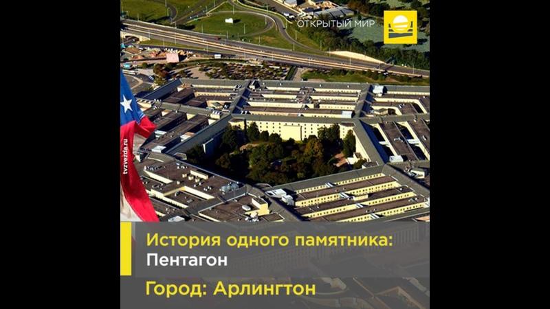 История одного памятника Пентагон