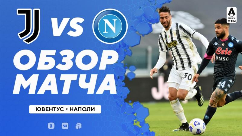 Видео «Ювентус» – «Наполи». Обзор матча 07.04.2021 смотреть онлайн
