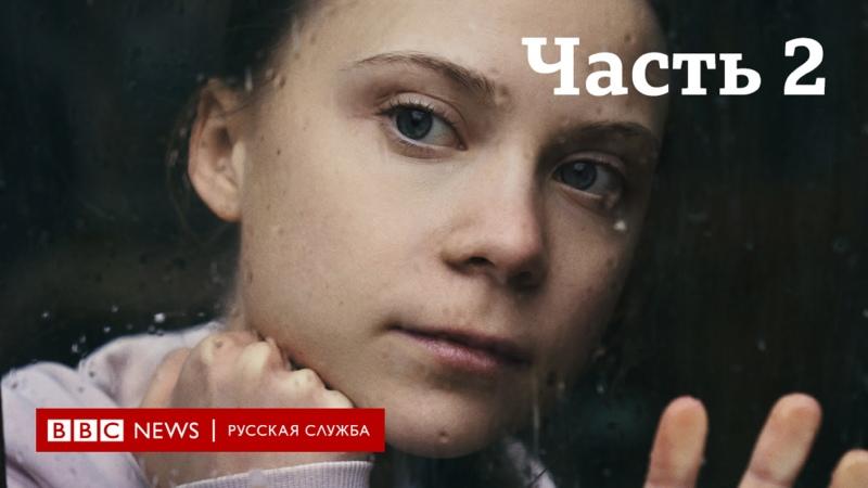 Грета Тунберг Год чтобы изменить мир Часть 2 Документальный фильм Би би си