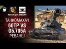 60TP Lewandowskiego vs Об.705А. Реванш - Танкомахач №117 - от ARBUZNY, Necro Kugel и TheGUN WoT