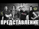 ПРЕДСТАВЛЕНИЕ 03.11.2020 Гость Никита Черников