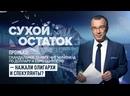 Пронько Скандальное заявление Минфина по доллару и евро обнулено – нажали олигархи и спекулянты