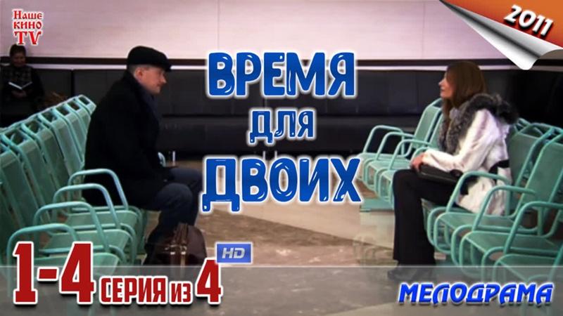 Время для двоих HD 720p 2011 мелодрама 1 4 серия из 4
