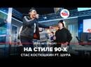 🅰️ Премьера! Стас Костюшкин feat. Шура - На стиле 90-х LIVE Авторадио