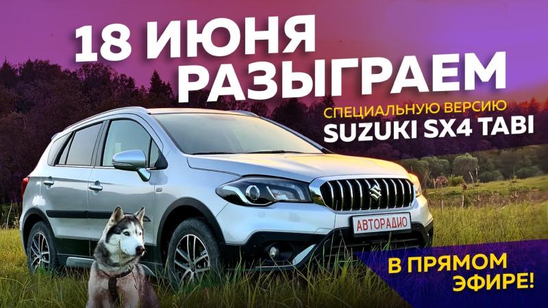 18 ИЮНЯ в прямом эфире разыграем специальную версию Suzuki SX4 Tabi
