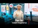 Премьера! Тимур Родригез - Ты-та LIVE @ Авторадио