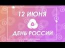 12 ИЮНЯ - ДЕНЬ РОССИИ! ЛДП УЛЫБКА ГБОУ СОШ № 3 п.г.т. Смышляевка День России 12 июня