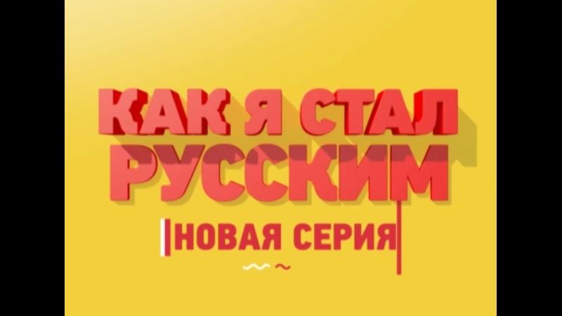 Как я стал русским Трейлер 2