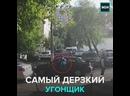 Угнал машину на глазах у владельца – Москва 24