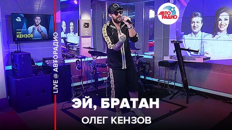 Олег Кензов Эй Братан LIVE @ Авторадио