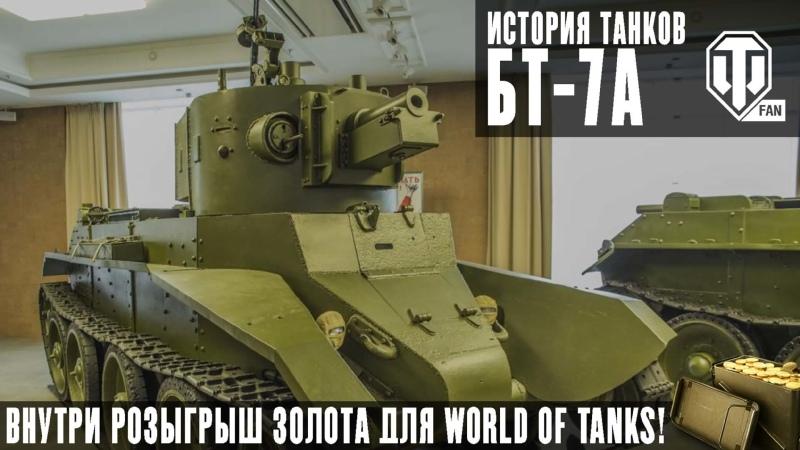 БТ 7А Быстроходный и артиллерийский