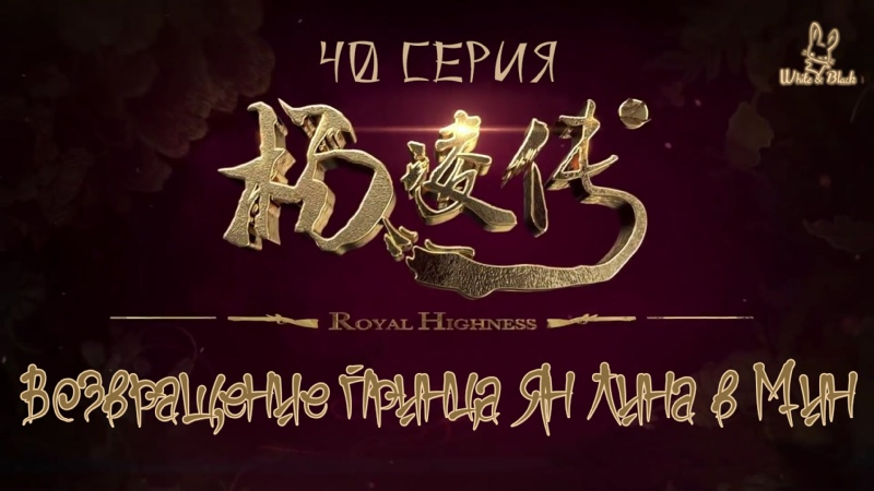 Ep 40 40 Возвращение принца Ян Лина в Мин Highness Royal рус саб