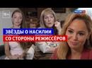 Звёзды о насилии со стороны режиссёров — «Андрей Малахов. Прямой эфир» — Россия 1