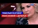 Тяжелый разговор Марии Максаковой с дочерью — «Андрей Малахов. Прямой эфир» — Россия 1