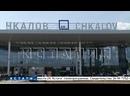 Нижегородский аэропорт стал носить имя Чкалова, но название «Стригино» не утратил