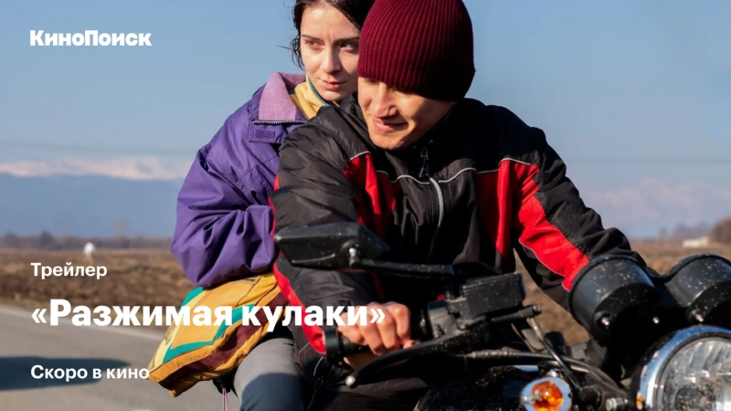 Премьера трейлера Разжимая кулаки Киры Коваленко