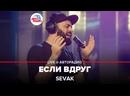 SEVAK - Если Вдруг LIVE @ Авторадио